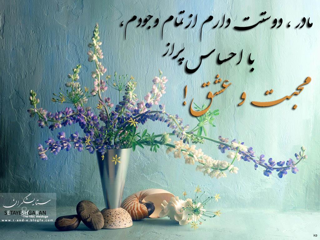 روز مادر-پوستر های زیباp30islamic.mihanblog.com